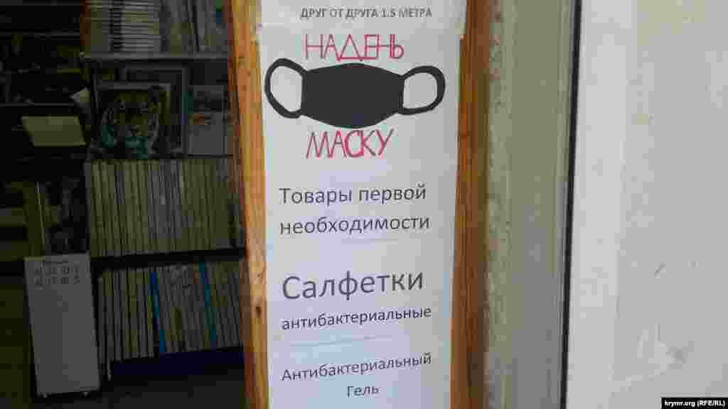 Однако в магазинах предупреждают, что вход возможен только в защитной маске