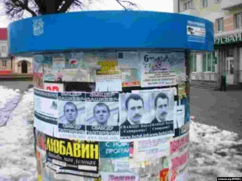 Улёткі з заклікам вызваліць Зьмітра Дашкевіча і Паўла Севярынца