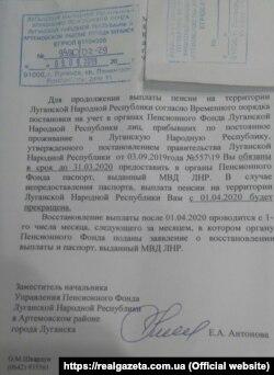 Письмо одному из пенсионеров ОРДЛО