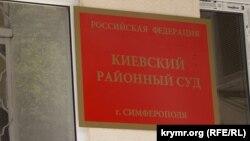 Київський районний суд Сімферополя, архівне фото