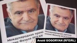 Международная премия имени Фазиля Искандера учреждена Русским ПЕН-центром в августе 2016 года, после смерти писателя