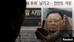 واکنش یک شهروند کره جنوبی پس از خواندن خبرهای مربوطبه مرگ رهبر پیشین کره شمالی