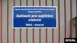 Бела Йезова босқындар лагерінің сыртқы қоршауында: «Шетелдіктерді орналастыруға арналған мекеме» деп жазылған.