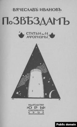 Вяч.Иванов. По звездам. Титульный лист сборника работы М. Добужинского