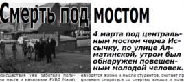 Фрагмент опубликованной в газете «Иссыкский вестник» статьи «Смерть под мостом», ставшей поводом для жалобы о клевете.