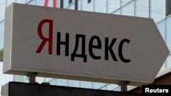 У офиса компании «Яндекс» в Москве.