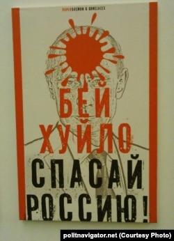 Плакат російського художника Антона Мирзіна