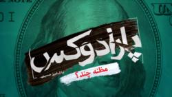 پاردوکس با کامبیز حسینی: مظنه چند؟