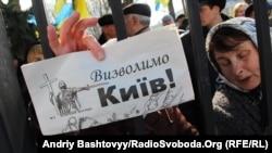 Прихильники опозиції під парламентом вимагають проведення виборів у Києві