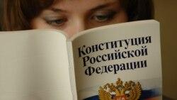 Знаете ли вы Конституцию лучше Елены Исинбаевой? Квиз Радио Свобода