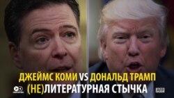 (Не)литературная стычка: как экс-глава ФБР поругался с президентом США (видео)