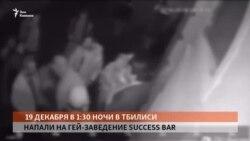 Нападение на гей-бар в Тбилиси