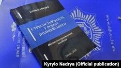 Посібник Кирила Недрі