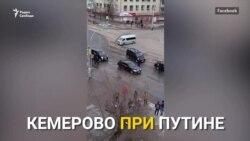 Кемерово при Путине