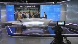 Томос для України. Чи домовляться українські церкви?