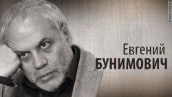 Культ Личности. Евгений Бунимович. Анонс