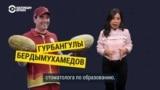 Почему президент Туркменистана — это не смешно