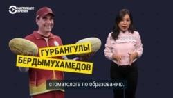 Почему президент Туркменистана — это не смешно. Объясняет Жазгуль Эгембердиева
