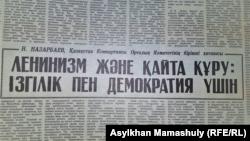 Статья первого секретаря ЦК Компартии Казахстана Нурсултана Назарбаева о ленинизме и перестройке, опубликованная в мае 1990 года.