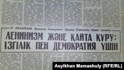 """Қазақ ССР компартиясы орталық комитетінің бірінші хатшысы Нұрсұлтан Назарбаевтың """"Ленинизм және қайта құру: ізгілік пен демократия үшін"""" мақаласы 1990 жылы мамырда республикалық газеттерде жарияланды."""