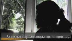 Хушунат дар хонаводаҳои тоҷик