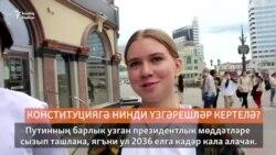 Русия Конституциясен үзгәртү турында казаннар фикере