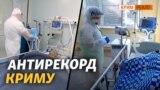 Максимум хворих у Криму. Чи буде примусова вакцинація? (відео)