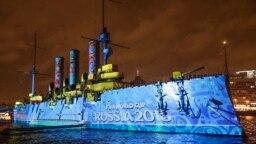"""Крейсер """"Аврора"""" в Санкт-Петербурге, давший сигнал к перевороту в 1917 году. На него спроецирован логотип чемпионата мира по футболу 2018 года"""