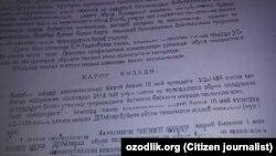 Решение хокима Бекабада относительно принудительной подписки.