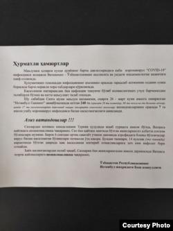 Ўзбекистон Республикасининг Истанбулдаги Бош консуллиги мурожаати