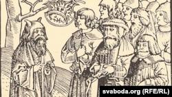Тытульны ліст Кнігі «Другазаконьне», дзе пад выглядам біблейных пэрсанажаў намаляваныя рэальныя сучасьнікі Скарыны.