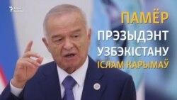 Памёр Іслам Карымаў