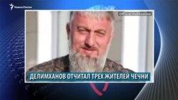 Видеоновости Северного Кавказа 1 апреля