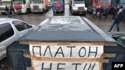 Акция протеста дальнобойщиков на окраине Москвы. 4 декабря 2015 года.