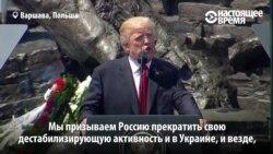 """Трамп призвал Россию """"прекратить дестабилизирующую активность"""""""