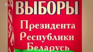 Саўка ды Грышка пра выбары і ЦВК
