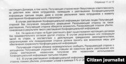 В контракте стороны обязуются не разглашать информацию о наличии данного документа.