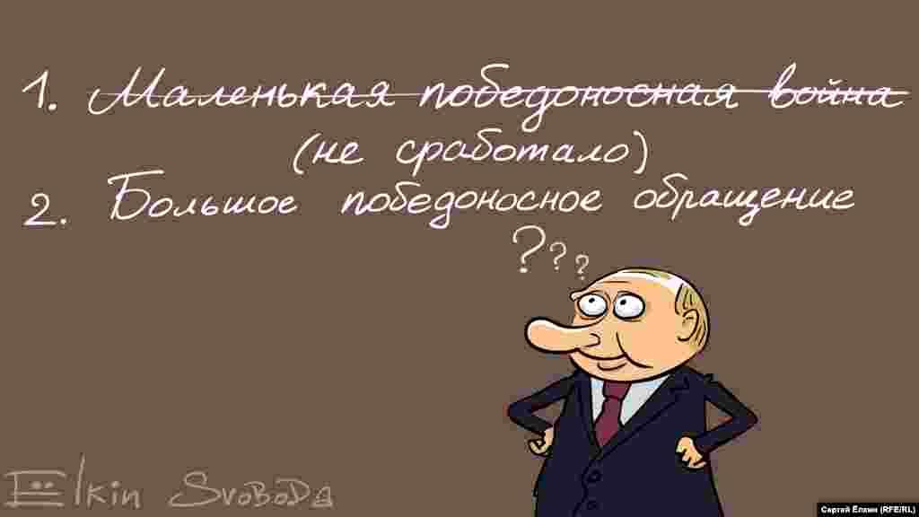 Володимир Путін очима російського художника Сергія Йолкіна