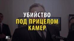 Как был сделан снимок убийцы посла России в Турции (видео)