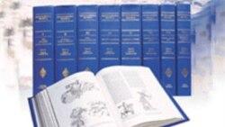تاکنون سیزده جلد از دانشنامه ایرانیکا به زبان انگلیسی منتشر شده است.