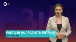 Азия: в Казахстане дорожают продукты: продавцы опасаются коронавируса