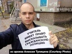 Пикет против увольнения директора школы за поддержку оппозиционного кандидата, Иркутская область