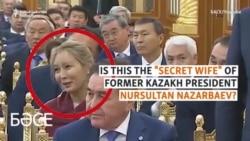 Who Is Kazakh Leader Nazarbaev's 'Secret Wife'?