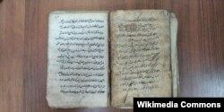 Арабоязычная рукопись