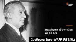 Пол Елюар