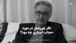 نظر بنیصدر در مورد حجاب اجباری چه بود؟