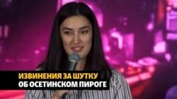 В Северной Осетии организовали травлю комиков