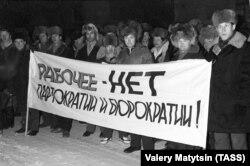 """""""Воргашорская"""" шахтасының кеншілері ереуілді заңсыз деп тапқан сот үкіміне қарсы наразылық білдіріп жатыр. 24 қараша 1989 жыл, Воркута."""