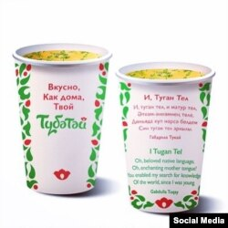 "Tatarstan – The promotion material of ""Tubetey"" (Түбәтәү) the first Tatar fast food network to be opened in Kazan in June 2015"