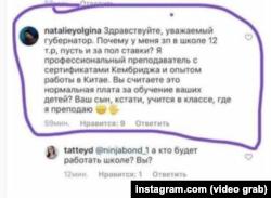 Коментар в інстаграмі Михайла Развожаєва вчительки Наталії Йолгіної